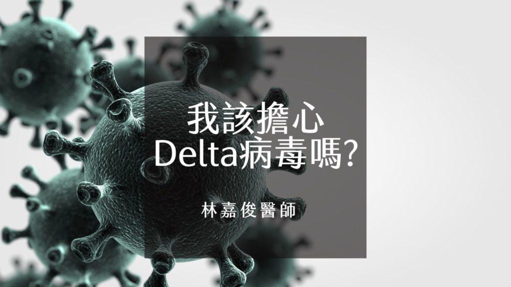 我該擔心印度變種(Delta)嗎?