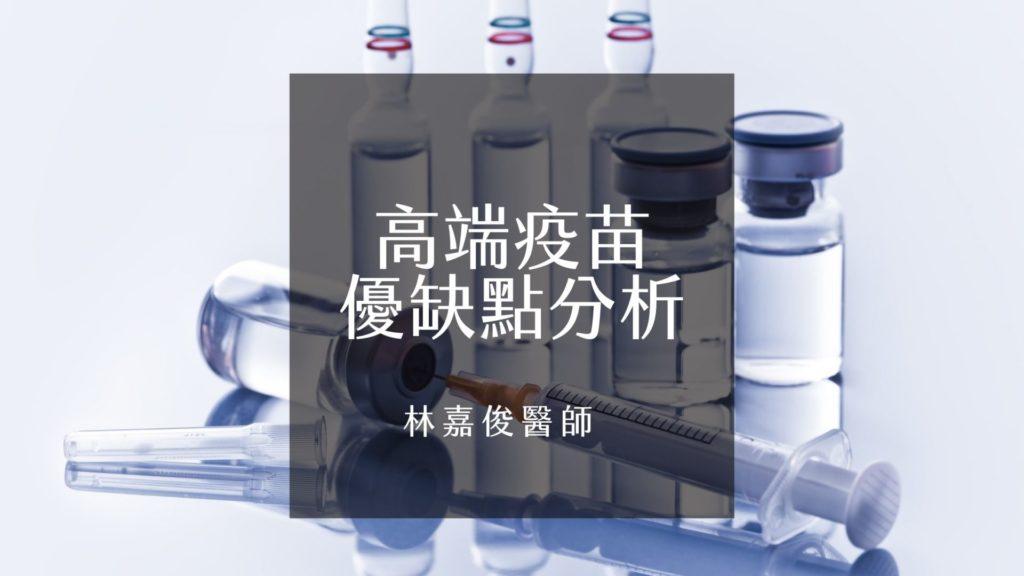 高端疫苗原理及優缺點分析